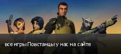 все игры Повстанцы у нас на сайте