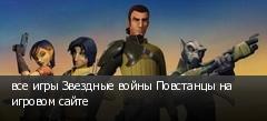 все игры Звездные войны Повстанцы на игровом сайте