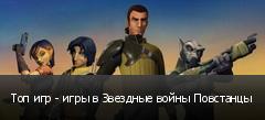 Топ игр - игры в Звездные войны Повстанцы