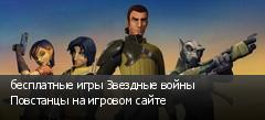 бесплатные игры Звездные войны Повстанцы на игровом сайте