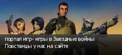 портал игр- игры в Звездные войны Повстанцы у нас на сайте