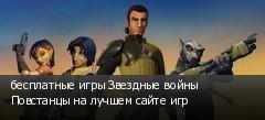 бесплатные игры Звездные войны Повстанцы на лучшем сайте игр