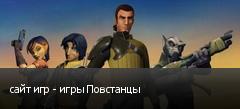 сайт игр - игры Повстанцы