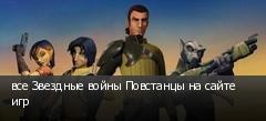 все Звездные войны Повстанцы на сайте игр