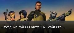 Звездные войны Повстанцы - сайт игр