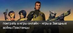поиграть в игры онлайн - игры в Звездные войны Повстанцы