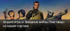 лучшие игры в Звездные войны Повстанцы на нашем портале