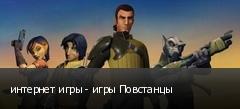 интернет игры - игры Повстанцы