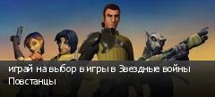 играй на выбор в игры в Звездные войны Повстанцы