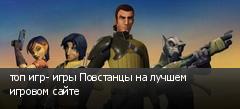 топ игр- игры Повстанцы на лучшем игровом сайте