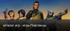 каталог игр - игры Повстанцы