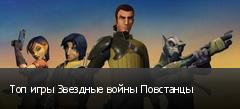 Топ игры Звездные войны Повстанцы