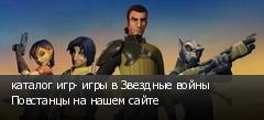 каталог игр- игры в Звездные войны Повстанцы на нашем сайте