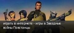 играть в интернете - игры в Звездные войны Повстанцы