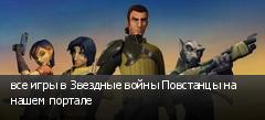все игры в Звездные войны Повстанцы на нашем портале