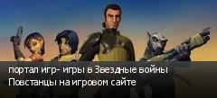 портал игр- игры в Звездные войны Повстанцы на игровом сайте