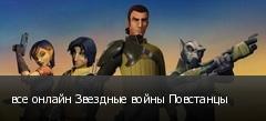 все онлайн Звездные войны Повстанцы