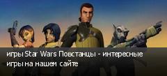 игры Star Wars Повстанцы - интересные игры на нашем сайте