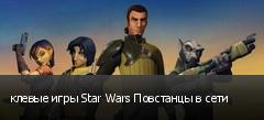 клевые игры Star Wars Повстанцы в сети