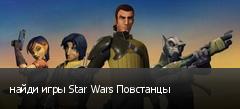 найди игры Star Wars Повстанцы