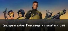 Звездные войны Повстанцы - скачай и играй