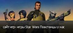 сайт игр- игры Star Wars Повстанцы у нас
