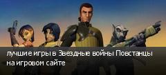 лучшие игры в Звездные войны Повстанцы на игровом сайте