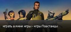 играть в мини игры - игры Повстанцы