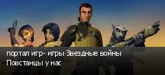портал игр- игры Звездные войны Повстанцы у нас