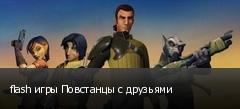 flash игры Повстанцы с друзьями