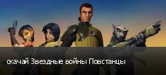 скачай Звездные войны Повстанцы
