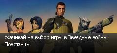скачивай на выбор игры в Звездные войны Повстанцы