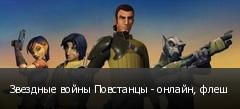Звездные войны Повстанцы - онлайн, флеш