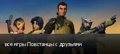 все игры Повстанцы с друзьями