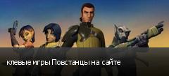 клевые игры Повстанцы на сайте