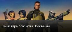 мини игры Star Wars Повстанцы
