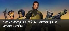 любые Звездные войны Повстанцы на игровом сайте