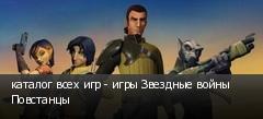 каталог всех игр - игры Звездные войны Повстанцы