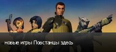 новые игры Повстанцы здесь