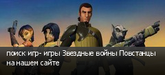 поиск игр- игры Звездные войны Повстанцы на нашем сайте