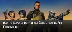 все лучшие игры - игры Звездные войны Повстанцы