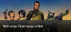 flash игры Повстанцы online