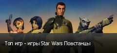 Топ игр - игры Star Wars Повстанцы