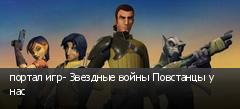 портал игр- Звездные войны Повстанцы у нас