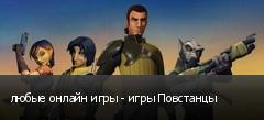 любые онлайн игры - игры Повстанцы