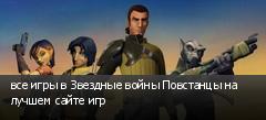 все игры в Звездные войны Повстанцы на лучшем сайте игр