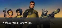 любые игры Повстанцы