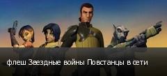 флеш Звездные войны Повстанцы в сети