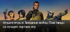 лучшие игры в Звездные войны Повстанцы на лучшем портале игр