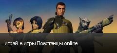 играй в игры Повстанцы online